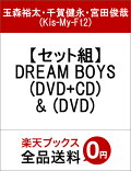 【予約】【セット組】DREAM BOYS(DVD+CD) & (DVD)