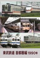 東武鉄道 首都圏編 1990年