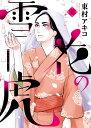 雪花の虎 6 (ビッグ コミックス〔スペシャル〕) [ 東村アキコ ]