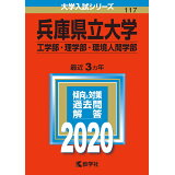 兵庫県立大学(工学部・理学部・環境人間学部)(2020) (大学入試シリーズ)