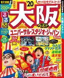 るるぶ大阪ベスト'20