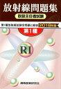 第1種放射線取扱主任者試験問題集(2018年版)