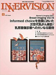 INNERVISION(第36巻第8号(2021 Au) 医療と画像の総合情報誌 特集:Women's Imaging 2021 Breast