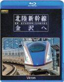 ビコム 鉄道車両BDシリーズ::北陸新幹線 金沢へ 長野〜金沢延長開業と在来線の変化【Blu-ray】