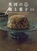【謝恩価格本】英国の郷土菓子 お茶を楽しむ「ブリティッシュプディング」のレシピブック