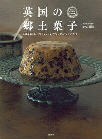 【謝恩価格本】英国の郷土菓子 お茶を楽しむ「ブリティッシュプディング」のレシピブック [ 砂古 玉緒 ]
