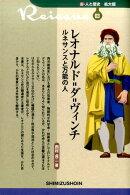 【謝恩価格本】新・人と歴史 拡大版 03 レオナルド=ダ=ヴィンチ ルネサンスと万能の人