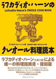復刻版 ラフカディオ・ハーンのクレオール料理読本 [ ラフカディオ・ハーン ]