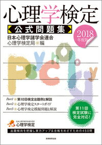 2018年度版 心理学検定 公式問題集 [ 日本心理学諸学会連合 心理学検定局 ]