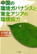中国の環境ガバナンスと東北アジアの環境協力