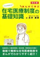 たんぽぽ先生の在宅医療制度の基礎知識改訂版