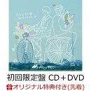 【楽天ブックス限定先着特典】スキマノハナタバ 〜Smile Song Selection〜 (初回限定盤 CD+DVD) (初回限定盤ジャケ…