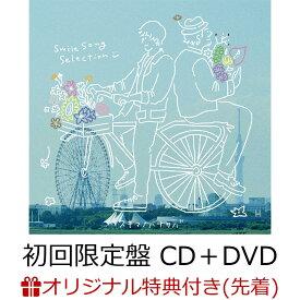 【楽天ブックス限定先着特典】スキマノハナタバ 〜Smile Song Selection〜 (初回限定盤 CD+DVD) (初回限定盤ジャケット絵柄のポストカード) [ スキマスイッチ ]
