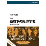 戦時下の経済学者新版 (中公選書)