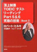 【謝恩価格本】頂上制覇 TOEICRテスト リーディングPart5&6 究極の技術(テクニック) [BOOK 3]