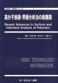 ブックス: 高分子表面・界面分析法の新展開 - 西岡利勝 - 9784781301037 : 本