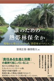誰のための熱帯林保全か 現場から考えるこれからの「熱帯林ガバナンス」 [ 笹岡 正俊 ]