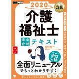 介護福祉士完全合格テキスト(2020年版) (EXAMPRESS 福祉教科書)