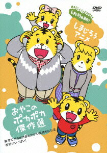 しまじろうのわお! しまじろうアニメ おやこのポカポカ傑作選 [ (キッズ) ]