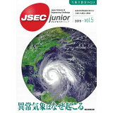 JSEC junior(vol.5) 異常気象はなぜ起こる (今解き教室サイエンス)