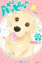 ハッピー!ハッピー♪(13) (BE LOVE KC) [ 波間 信子 ]