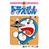 ドラえもん(13) (てんとう虫コミックス)