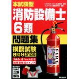 消防設備士6類問題集