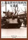 上海海軍特別陸戦隊写真集 [ 吉川和篤 ]