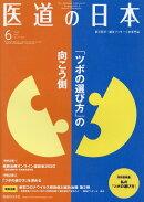 医道の日本(2020.6(Vol.79 N)