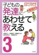 子どもの発達にあわせて教える(3(着脱編))堅牢保存版