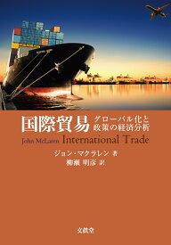 国際貿易 グローバル化と政策の経済分析 [ ジョン・マクラレン ]