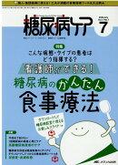 糖尿病ケア2020年7月号 (17巻7号)