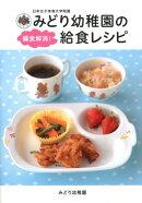 日本女子体育大学附属みどり幼稚園の偏食解消!給食レシピ