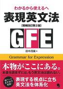 表現英文法 増補改訂第2版