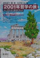 2001年哲学の旅