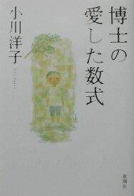 博士の愛した数式 [ 小川洋子(小説家) ]