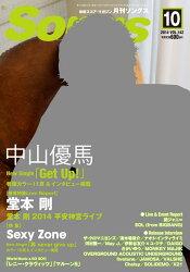月刊 Songs (ソングス) 2014年 10月号 [雑誌]