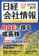 日経 会社情報 2014年 10月号 [雑誌]