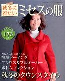 秋冬に着たいミセスの服 2014年 10月号 [雑誌]