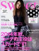 sweet (スウィート) 2014年 10月号 [雑誌]