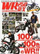 WR250R/X マスターズブック Vol.4 2014年 10月号 [雑誌]