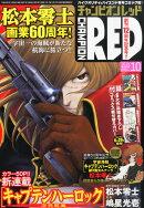 チャンピオン RED (レッド) 2014年 10月号 [雑誌]