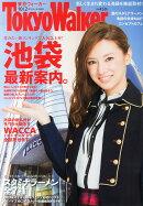 東京Walker (ウォーカー) 増刊 保存版 丸ごと一冊池袋 2014年 10/2号 [雑誌]