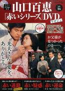 隔週刊 山口百恵「赤いシリーズ」DVDマガジン 2014年 10/7号 [雑誌]