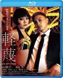 軽蔑 ディレクターズ・カット【Blu-ray】