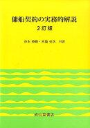 傭船契約の実務的解説2訂版