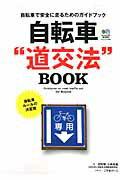 """自転車""""道交法""""BOOK"""