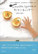 【バーゲン本】coucou spoonのおやつカレンダー