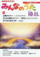 NHK みんなのうた 2014年 10月号 [雑誌]
