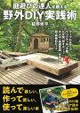 庭遊びの達人が教える 野外DIY実践術 テーブル&チェア、ウッドデッキ、小屋、ピザ窯、焚き火……大人の「居遊空間」…